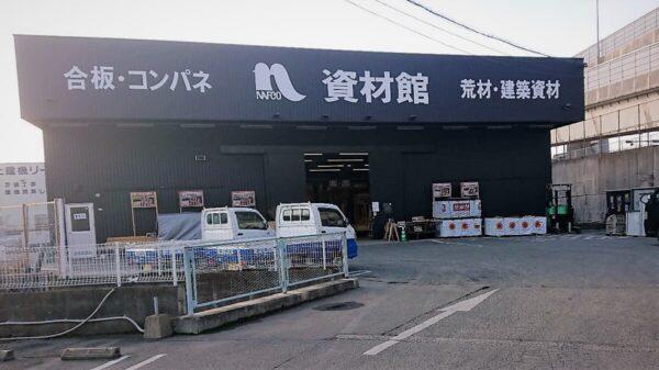 ナフコ西福岡店