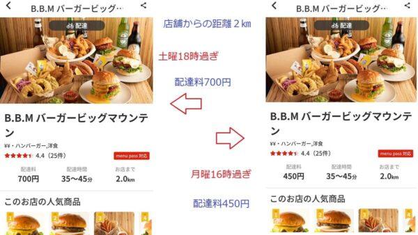 デリバリーの menu