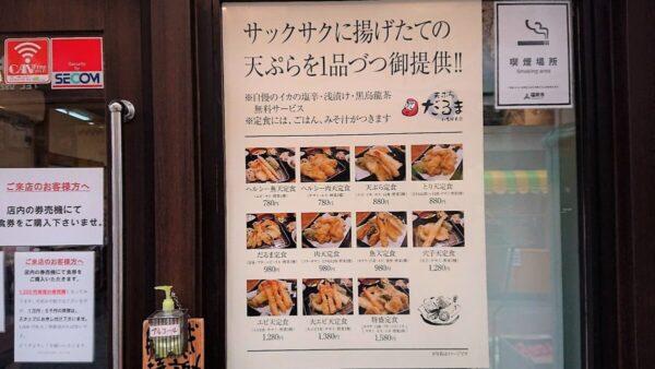 天ぷらだるま いちばん