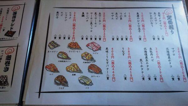秀ちゃん寿司