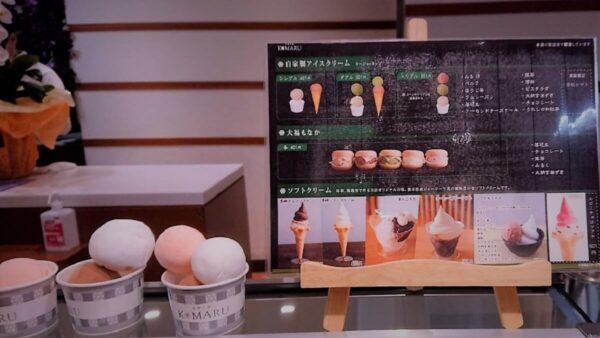 氷菓子屋 K MARU