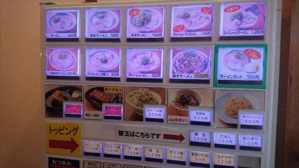幸ちゃんラーメン 博多本店