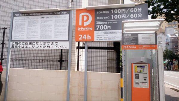 黒文字やの駐車場